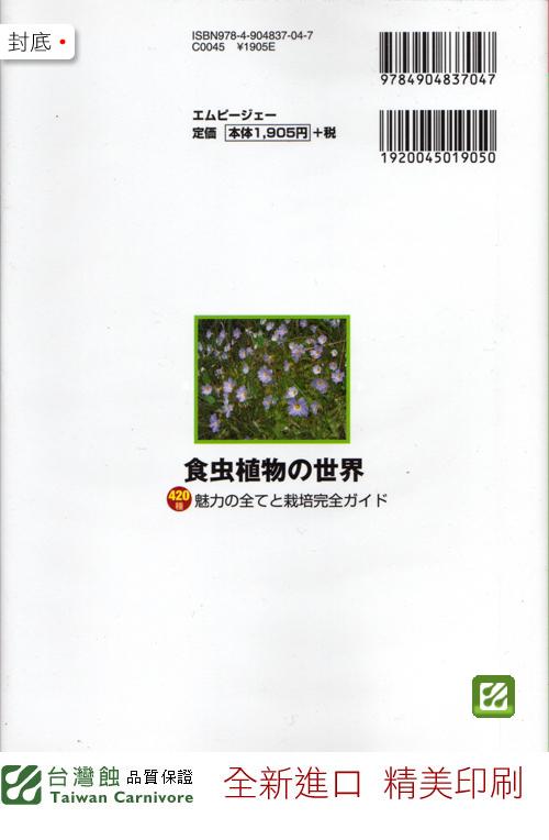 台灣蝕-食蟲書籍-食蟲植物的世界_04.jpg