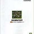 台灣蝕_食蟲植物世界_04.jpg