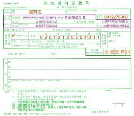 台灣蝕-郵政國內匯款單填寫說明圖.jpg