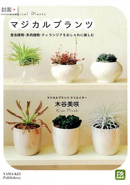 台灣蝕_Magical-Plants_1
