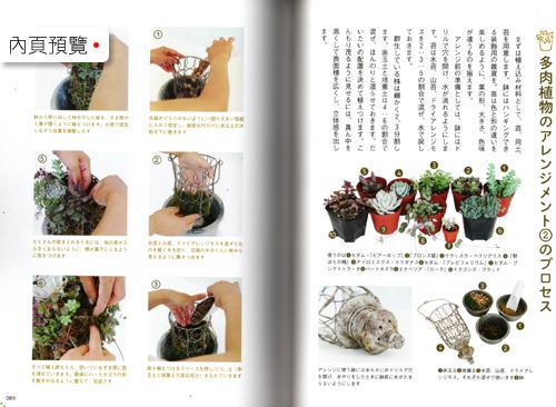 台灣蝕_Magical-Plants_5