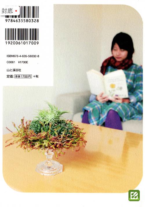 台灣蝕-食蟲書籍-魔法植物_04.jpg