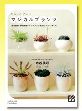 台灣蝕-食蟲書籍-魔法植物