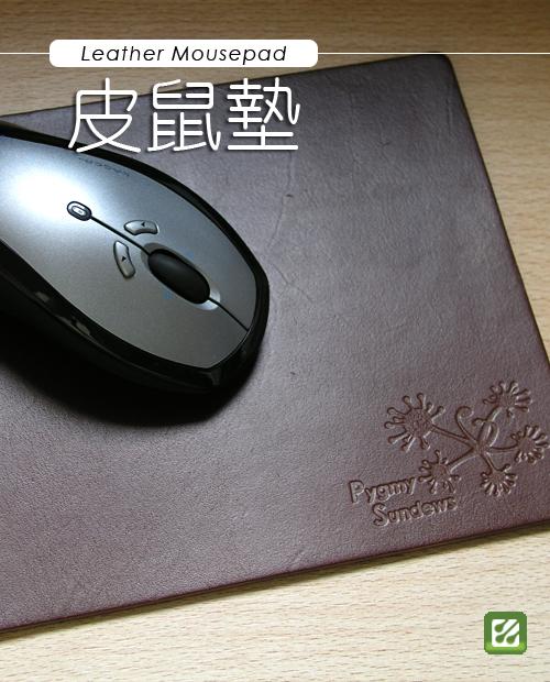 台灣蝕-真皮滑鼠墊-Leather Mousepad_01.jpg