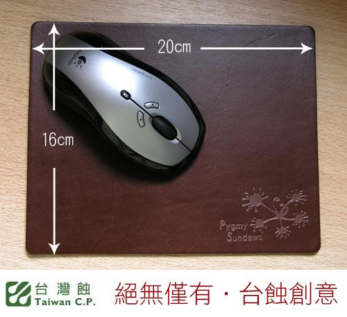 台灣蝕-真皮滑鼠墊-Leather Mousepad_03.jpg
