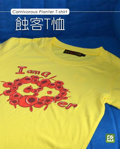 台灣蝕-蝕客T恤-Carnivorous Planter T-shirt_01.jpg