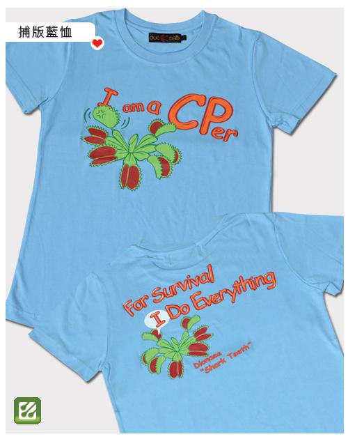 台灣蝕-蝕客T恤-Carnivorous Planter T-shirt_05.jpg