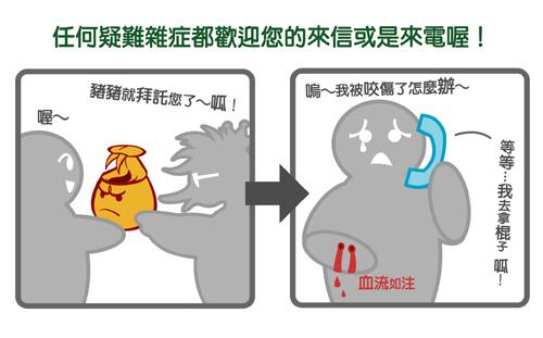 聯絡台灣蝕-任何問題都歡迎您的來信或是來電喔!.jpg