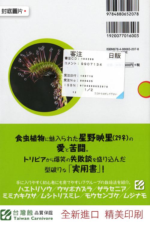 台灣蝕-食蟲書籍-最喜歡食蟲植物_05.jpg