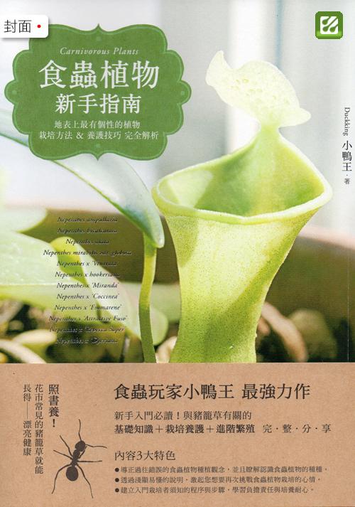 台灣蝕-食蟲書籍-食蟲植物新手指南_01.jpg