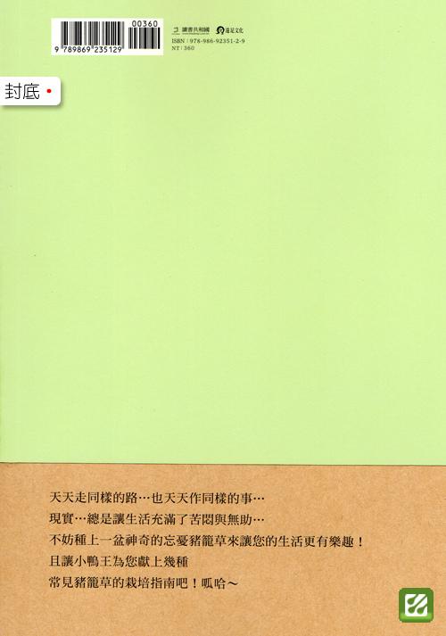 台灣蝕-食蟲書籍-食蟲植物新手指南_04.jpg