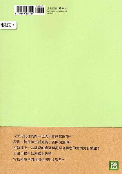 台灣蝕_食蟲植物新手指南_02.jpg