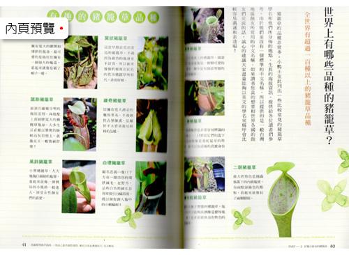 台灣蝕-食蟲書籍-食蟲植物新手指南_03.jpg