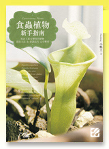 台灣蝕-食蟲植物新手指南-預覽.jpg