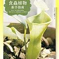 台灣蝕_食蟲植物新手指南_top.jpg