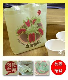 台灣蝕-不織布環保購物袋-Shopping Bag_預覽.jpg