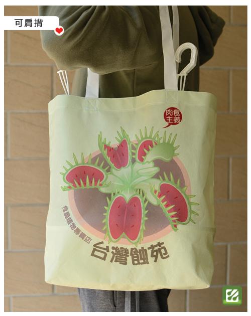 台灣蝕-不織布環保購物袋-Shopping Bag_03.jpg