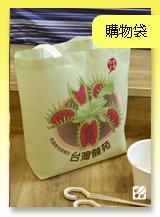 台灣蝕-不織布環保購物袋.jpg