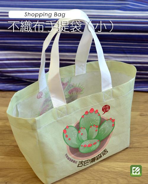 台灣蝕-不織布環保購物袋-Shopping Bag_01.jpg