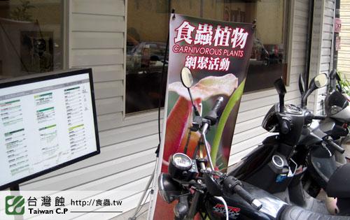TCP1食蟲交流會-25-台灣蝕.jpg