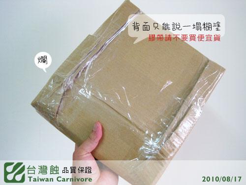 台灣蝕-08-16-4003-出貨品管-2