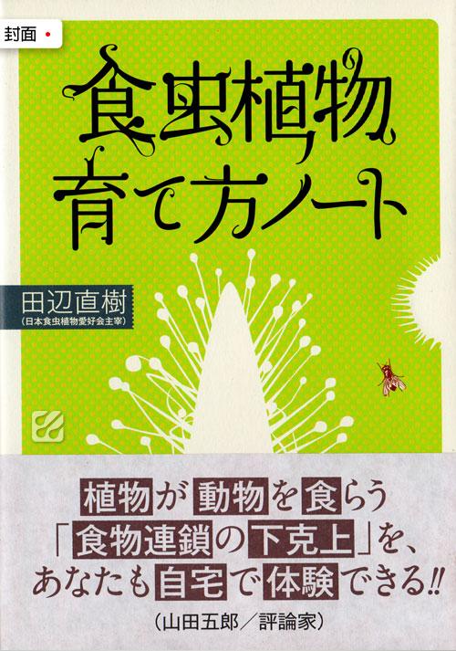台灣蝕-食蟲書籍-食蟲植物養育的方法_01.jpg