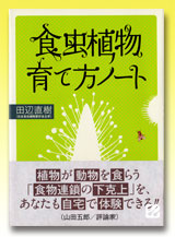 台灣蝕-食蟲植物養育的方法-預覽.jpg