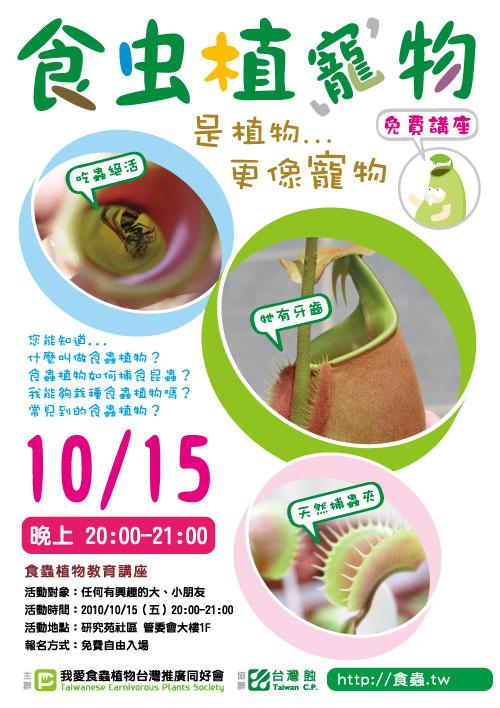 1014-我愛食蟲-研究苑社區推廣講座.jpg