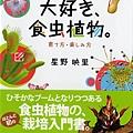 台灣蝕-食蟲書籍-最喜歡食蟲植物_01.jpg