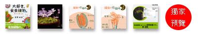 台灣蝕-食蟲書籍-最喜歡食蟲植物_預覽