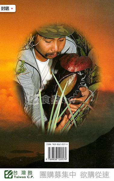 台灣蝕-食蟲書籍-Pitcher-Plants-of-Sabah-封底.jpg