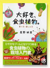 台灣蝕-最喜歡食蟲植物-預覽.jpg