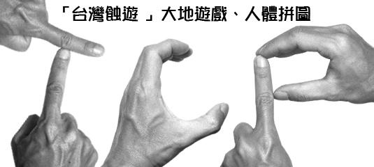 「台灣蝕遊」大地遊戲、人體拼圖.jpg