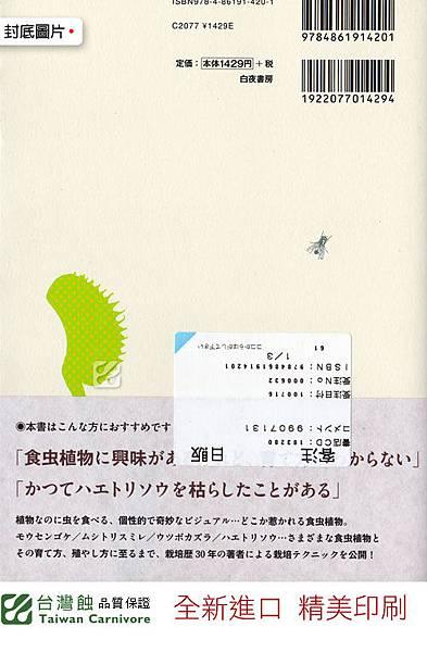 台灣蝕-食蟲書籍-食蟲植物養育的方法_05.jpg
