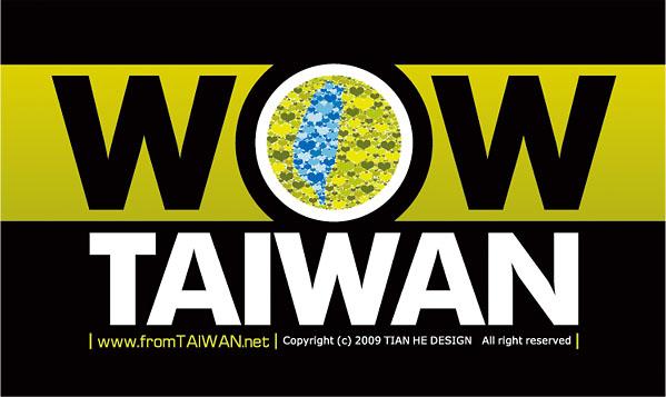 愛台灣的心
