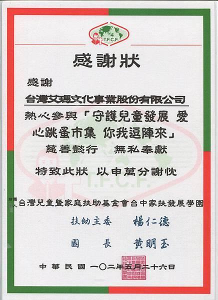 台中家扶發展學園