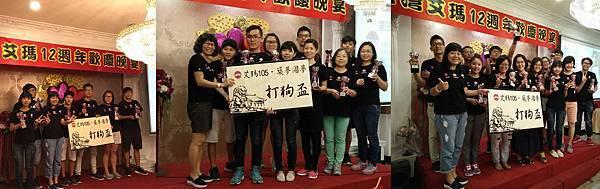 20161022週年慶_打狗盃.jpg