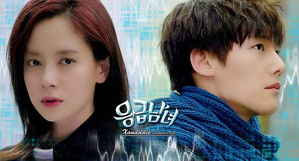 emergency couple3