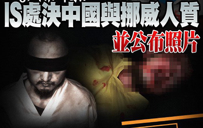 01.IS:處決中國和挪威人質