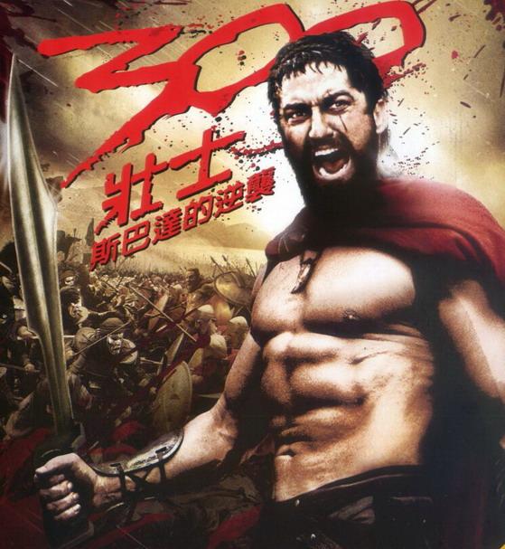 300壯士斯巴達的逆襲