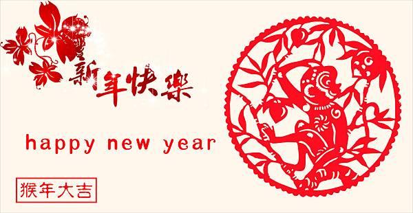 猴年_新年快樂