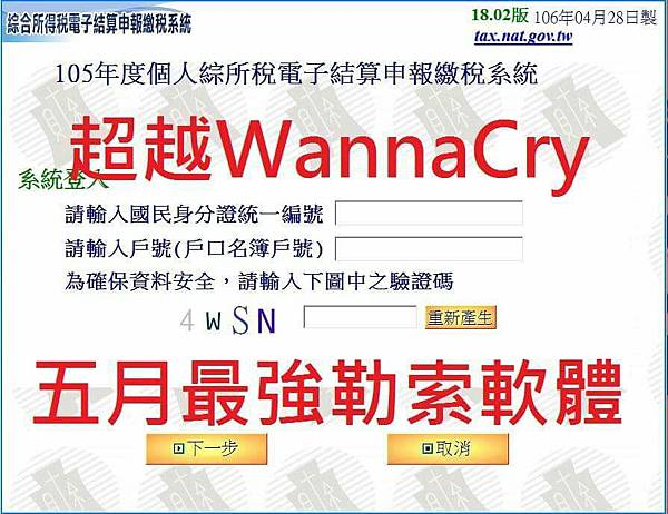 joke.WannaCry