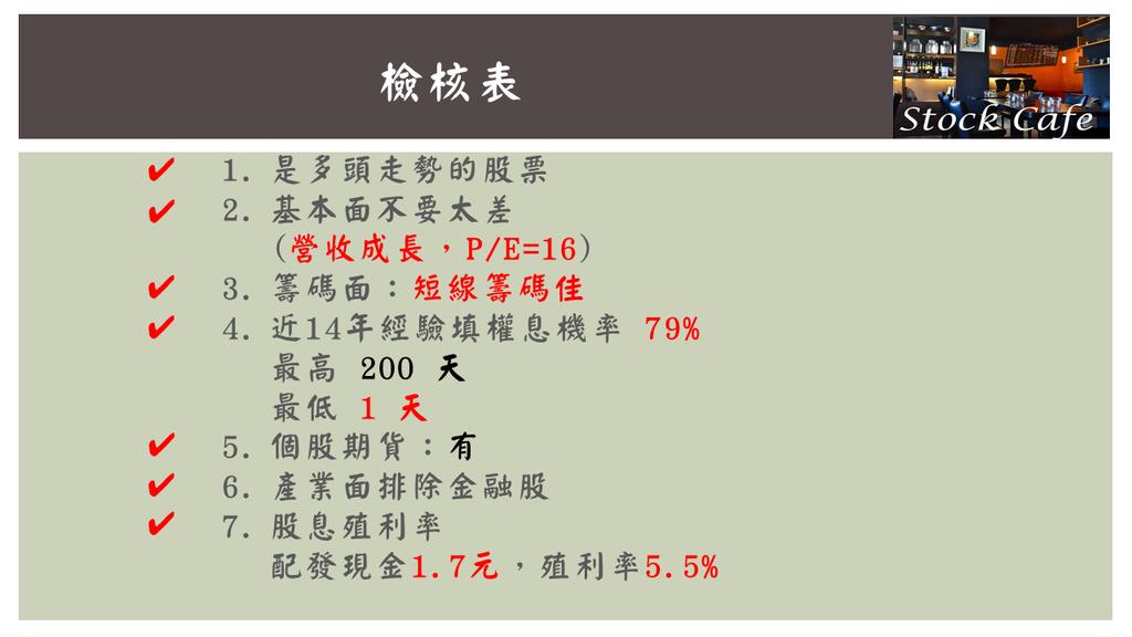 投影片13.PNG