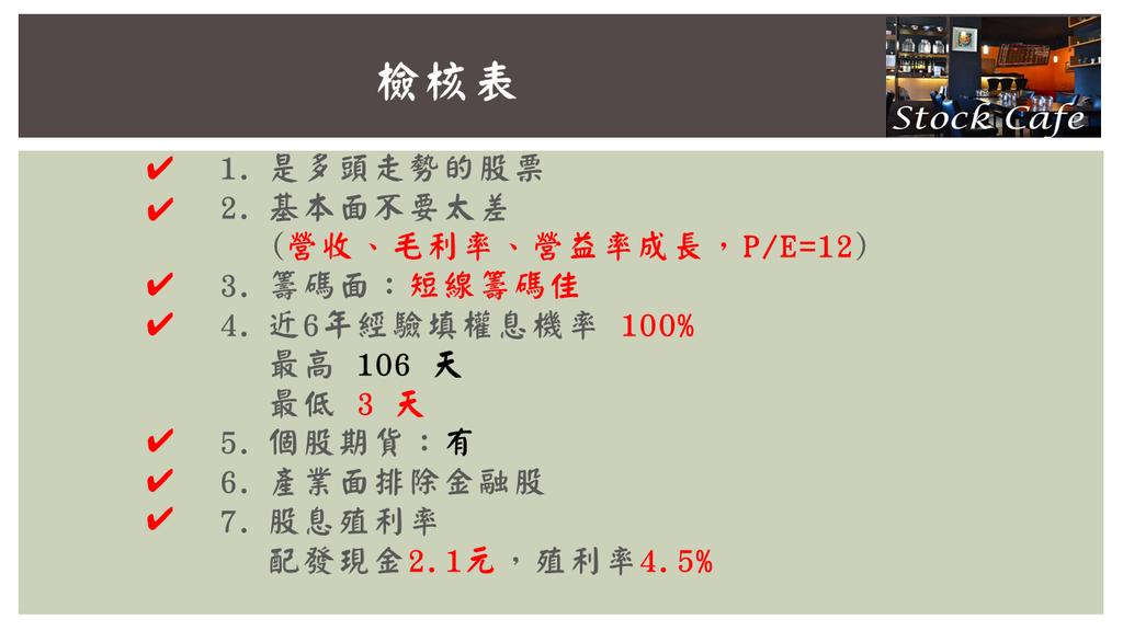 投影片25.PNG