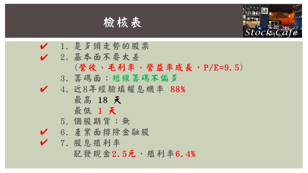 投影片34.PNG