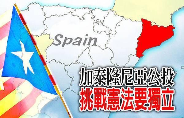 西班牙加泰羅尼亞獨立公投