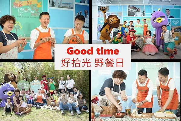 good time 好拾光.野餐日