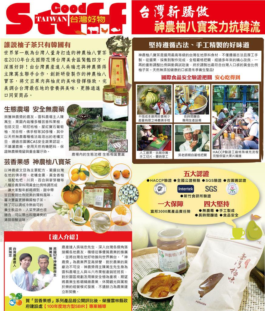 芸香果感八寶茶(蘋果blog1).jpg