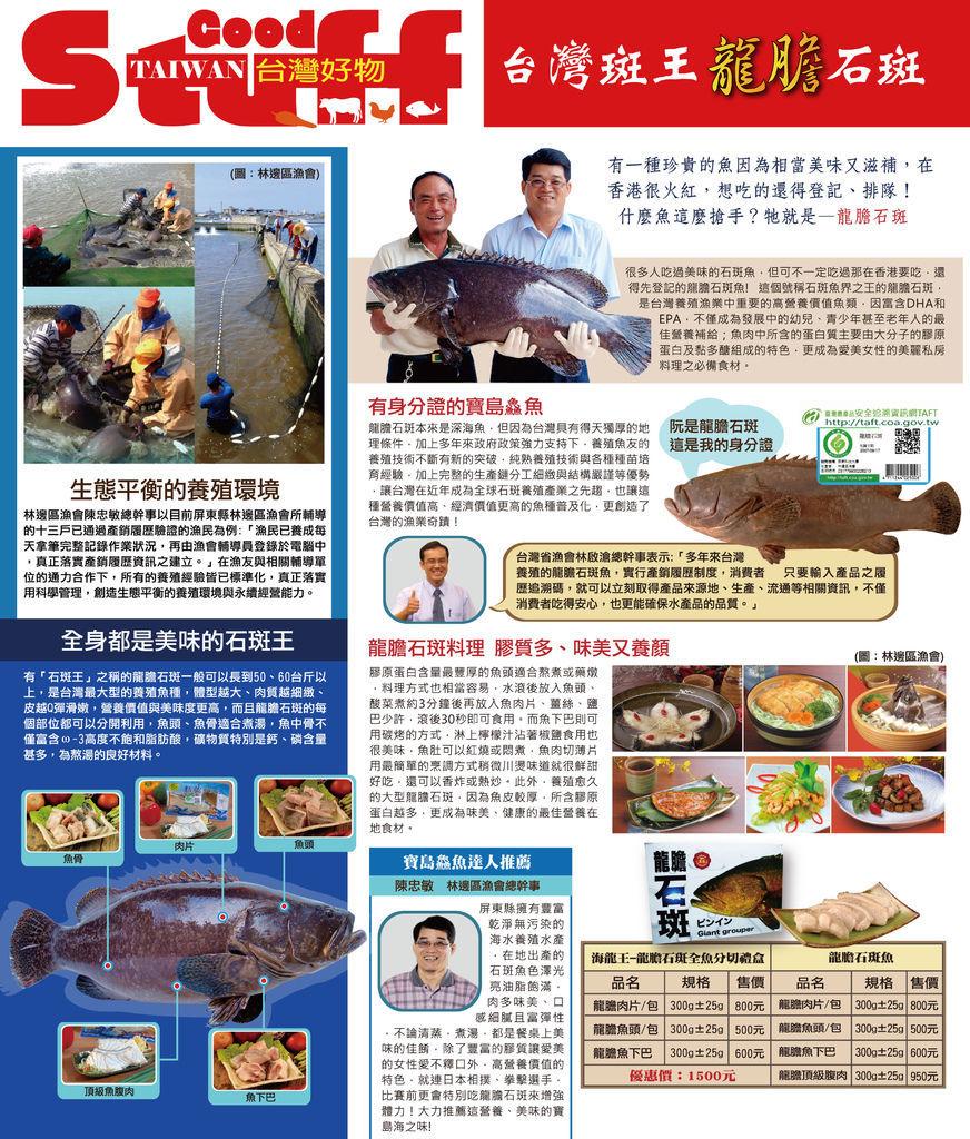蘋果美食王1209石斑龍膽(外框正確1).jpg