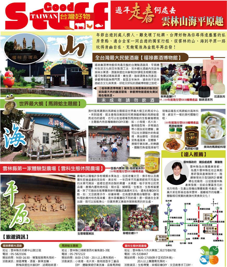 蘋果美食王-過年走春(外框)拷貝.jpg